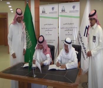 مراسم توقيع اتفاقية جامعة الإمام عبدالرحمن بن فيصل مع مجموعة باس الدولية