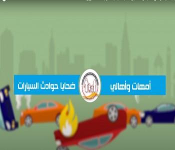 لجنة أمهات وأهالي ضحايا حوادث السيارات