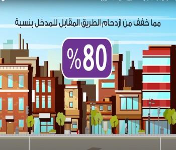 جائزة الابتكار في السلامة المرورية محور الضبط المروري
