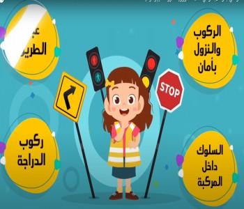 جائزة الابتكار في السلامة المرورية محور التعليم والتوعية