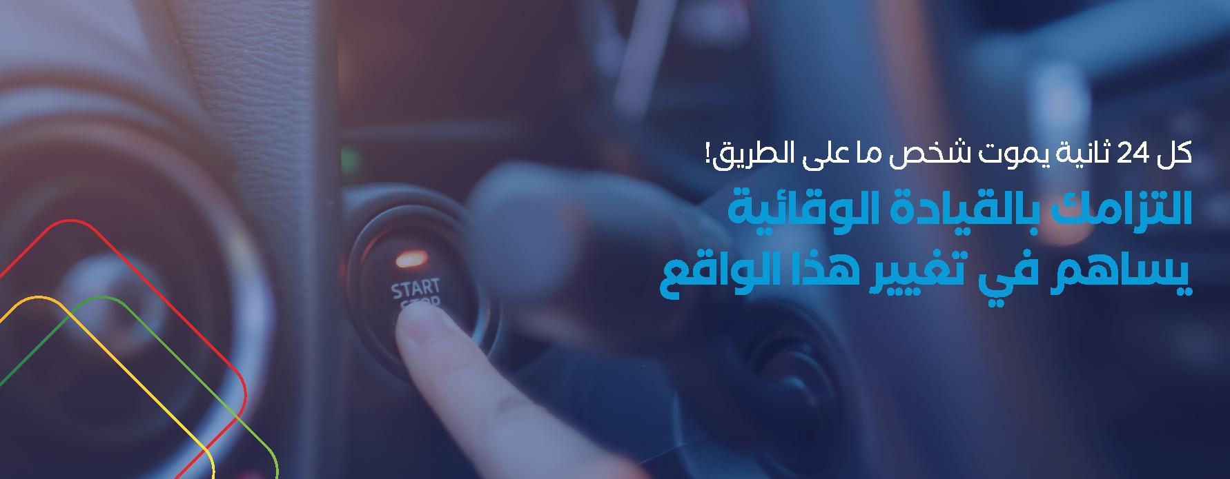 جمعية السلامة